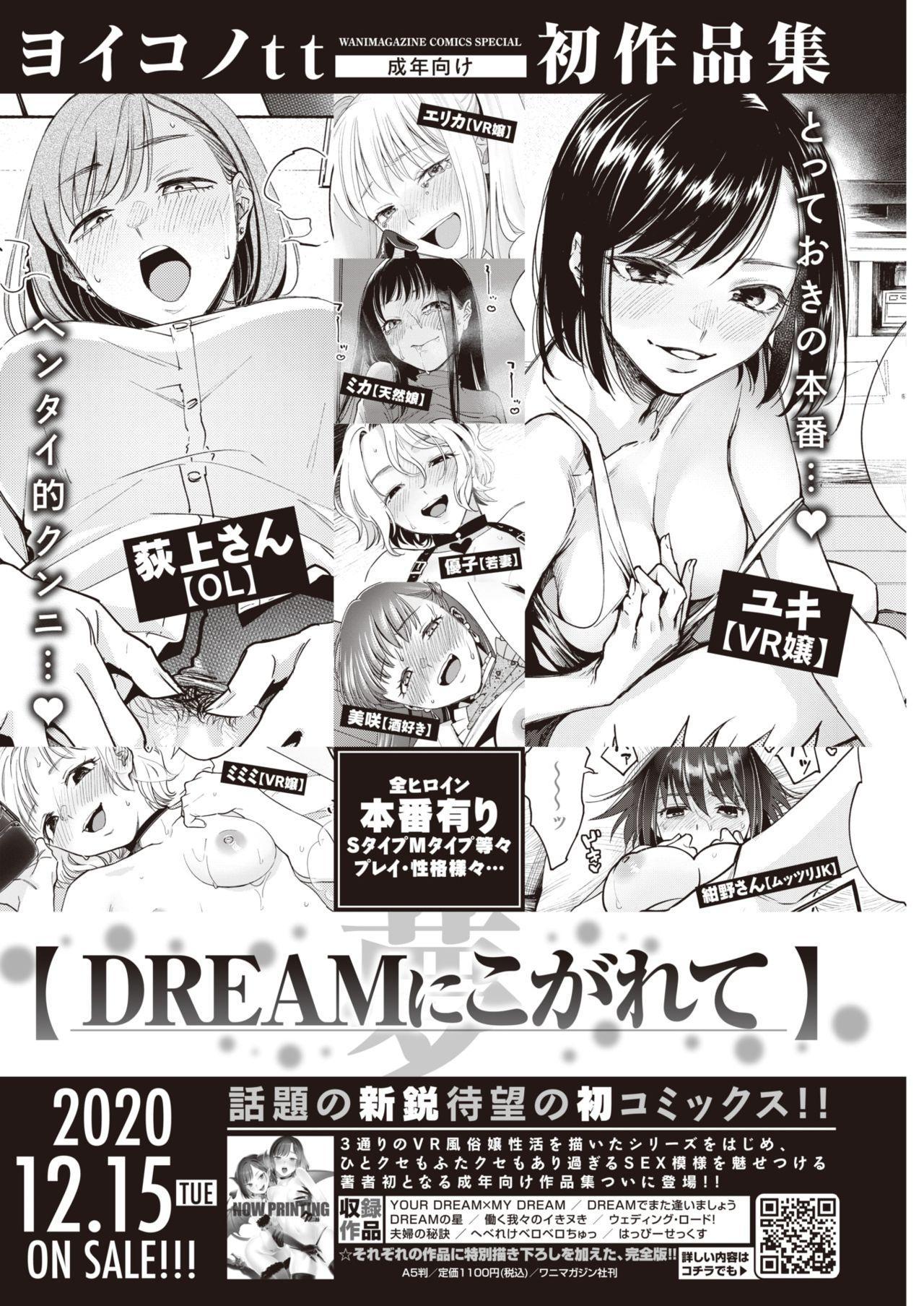 COMIC Kairakuten 2021-01 368