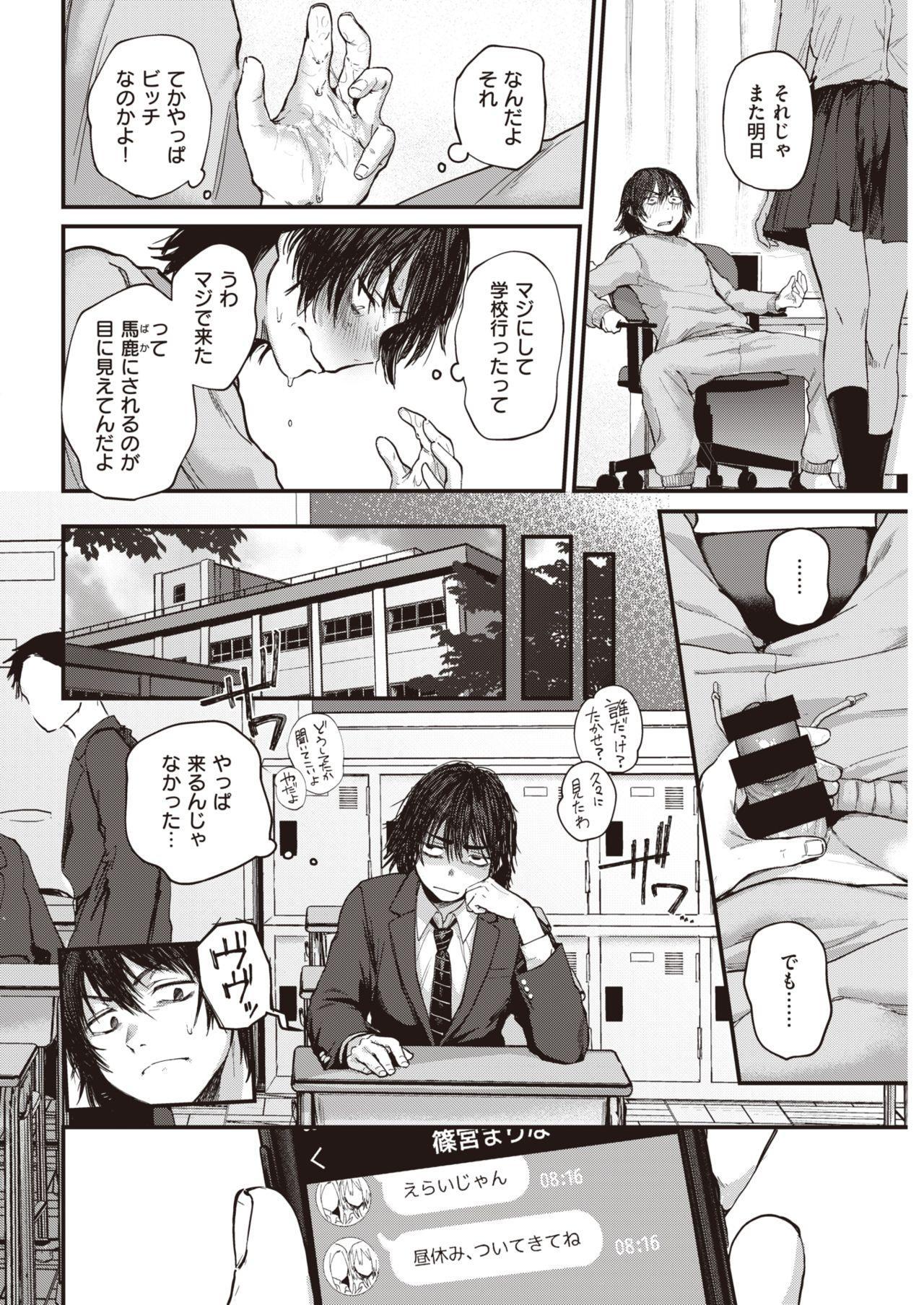 COMIC Kairakuten 2021-01 58