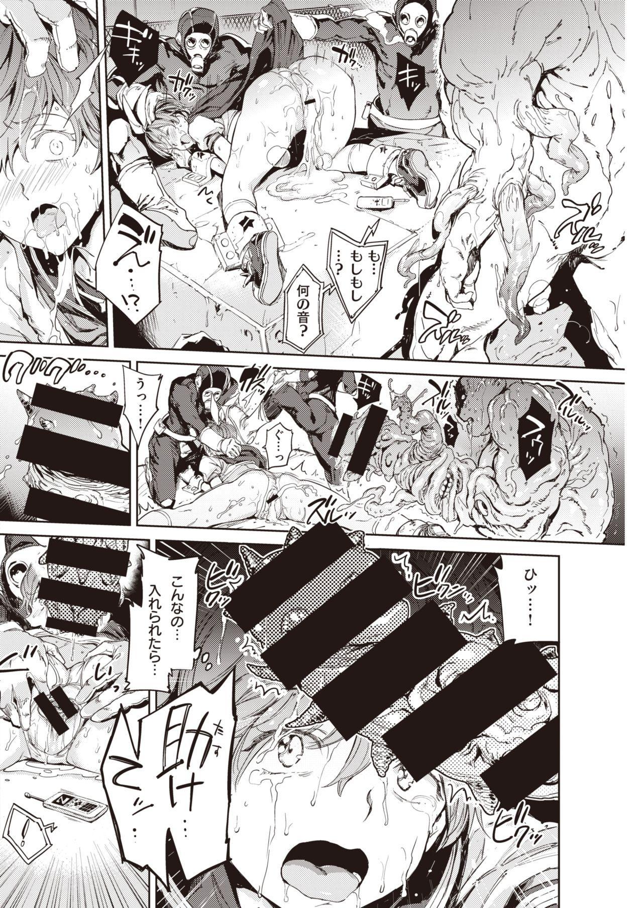COMIC Kairakuten 2021-01 94