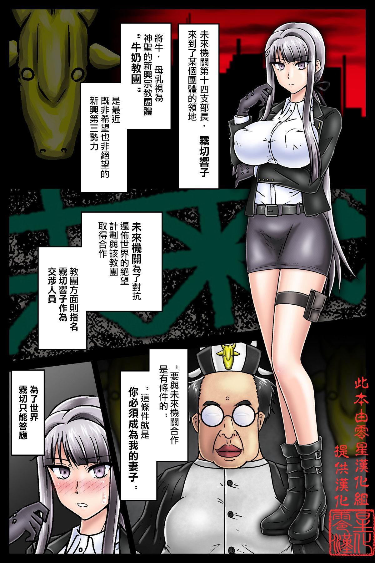 Cult Kyoudan Botebara Nyuushin_Kirigiri Kyouko 0