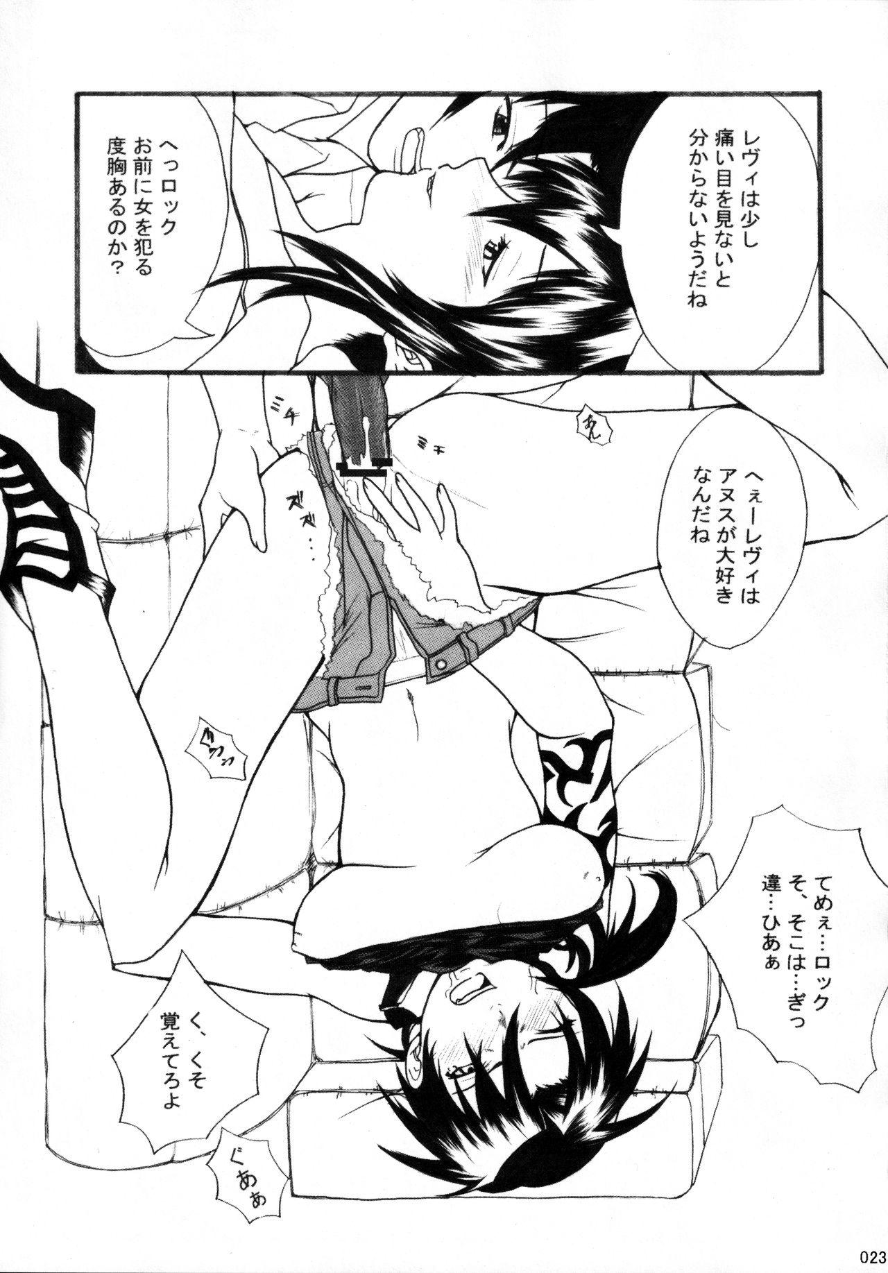 Otona no Kandume Vol.001 21