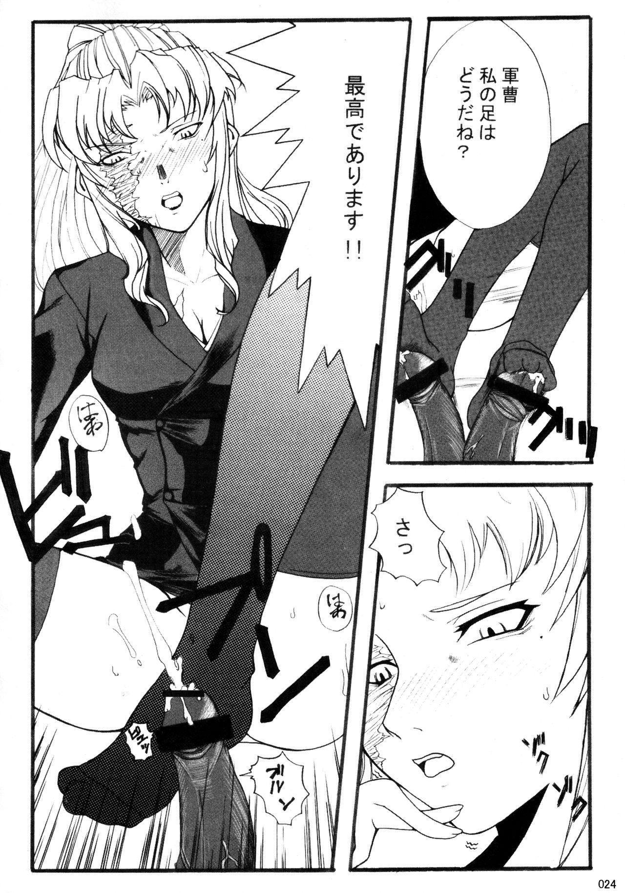 Otona no Kandume Vol.001 22