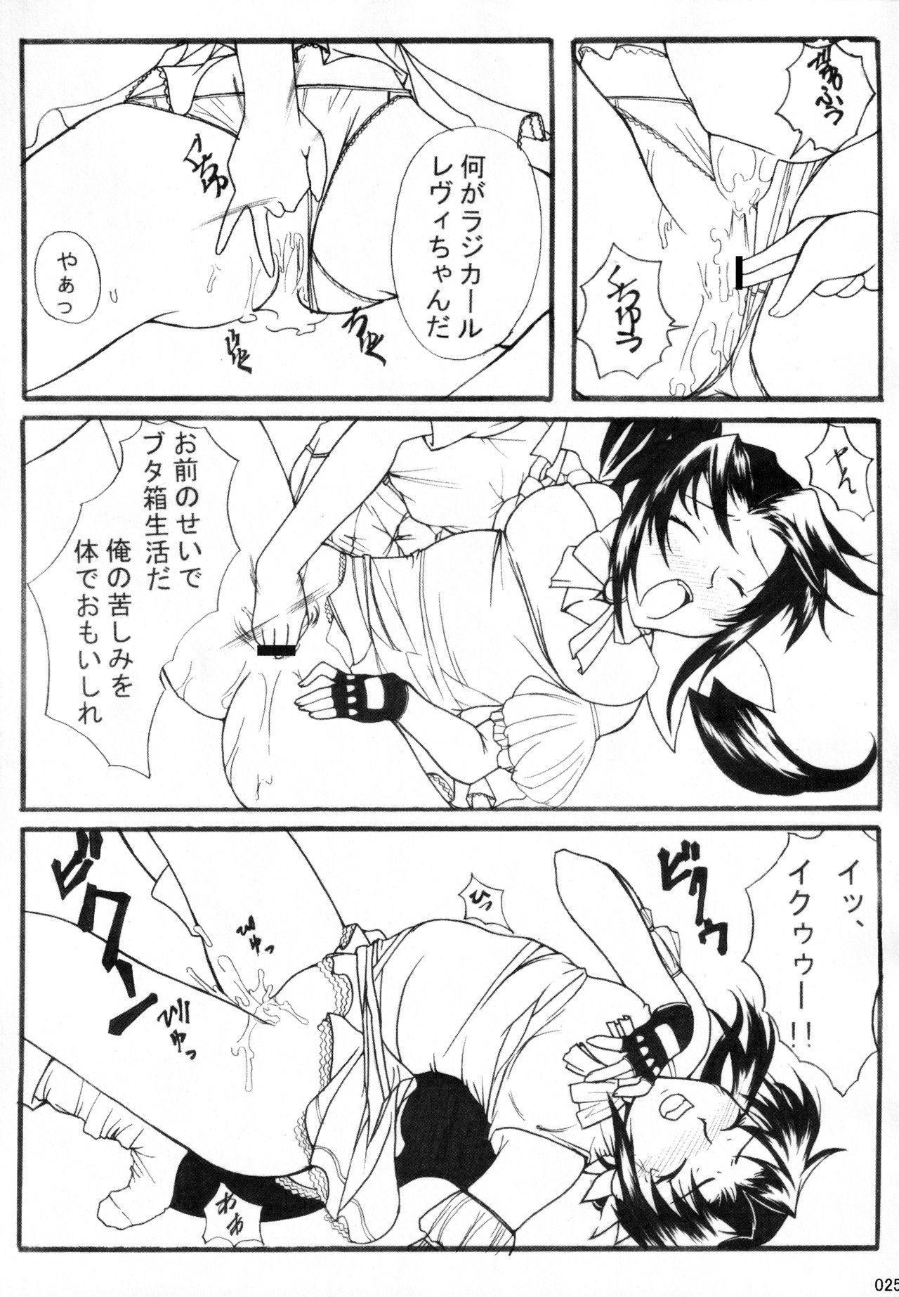 Otona no Kandume Vol.001 23