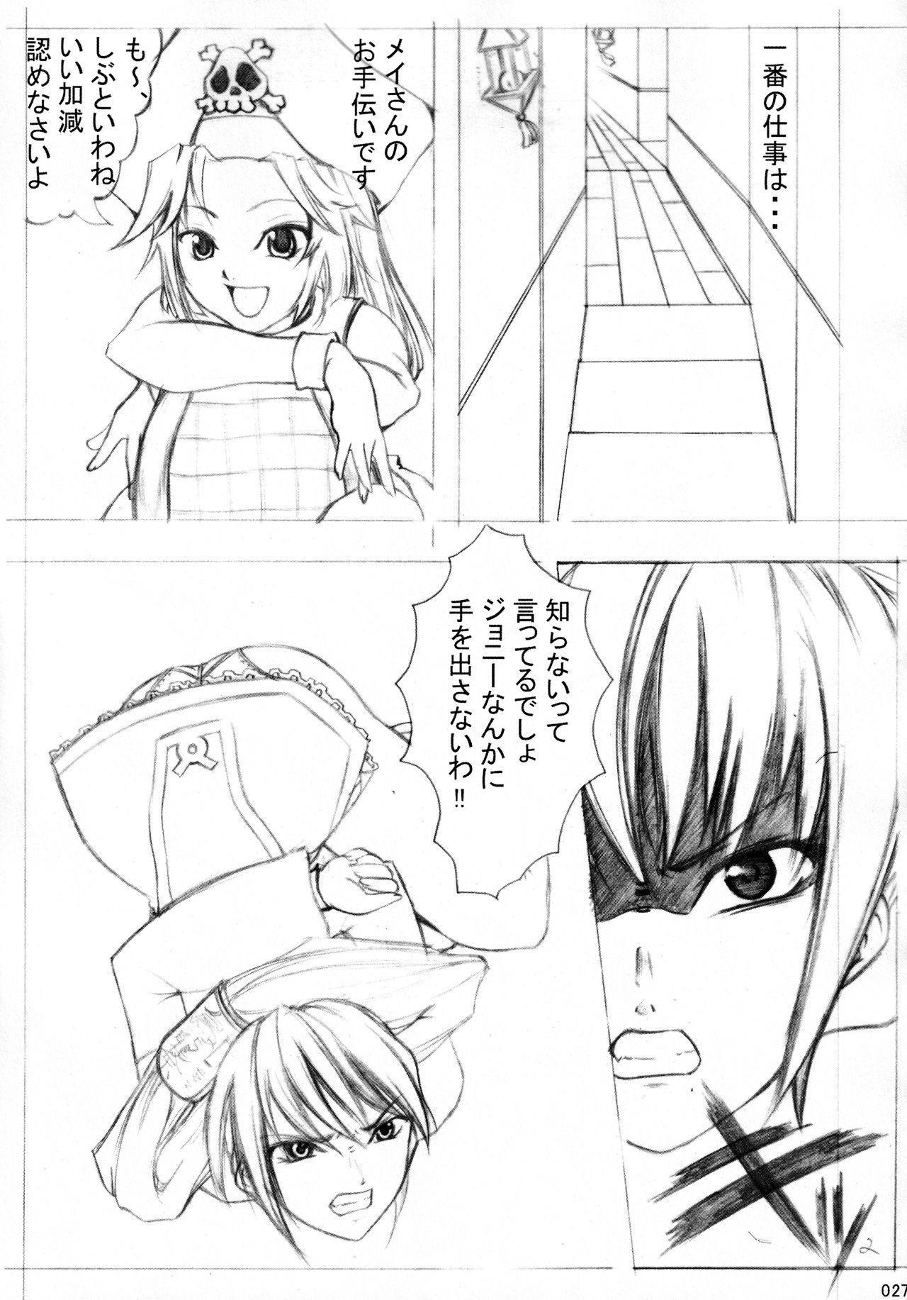 Otona no Kandume Vol.001 25