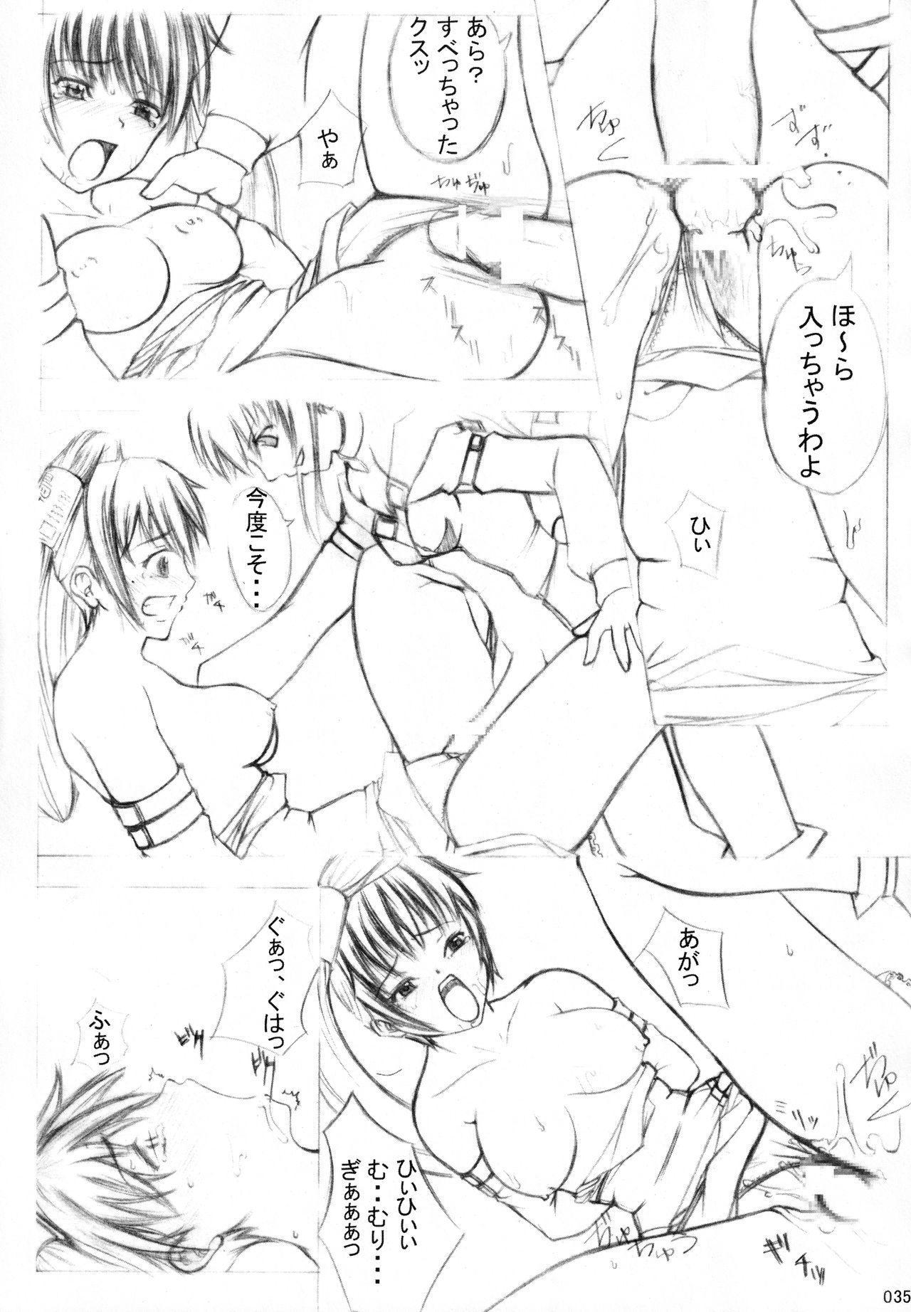 Otona no Kandume Vol.001 33