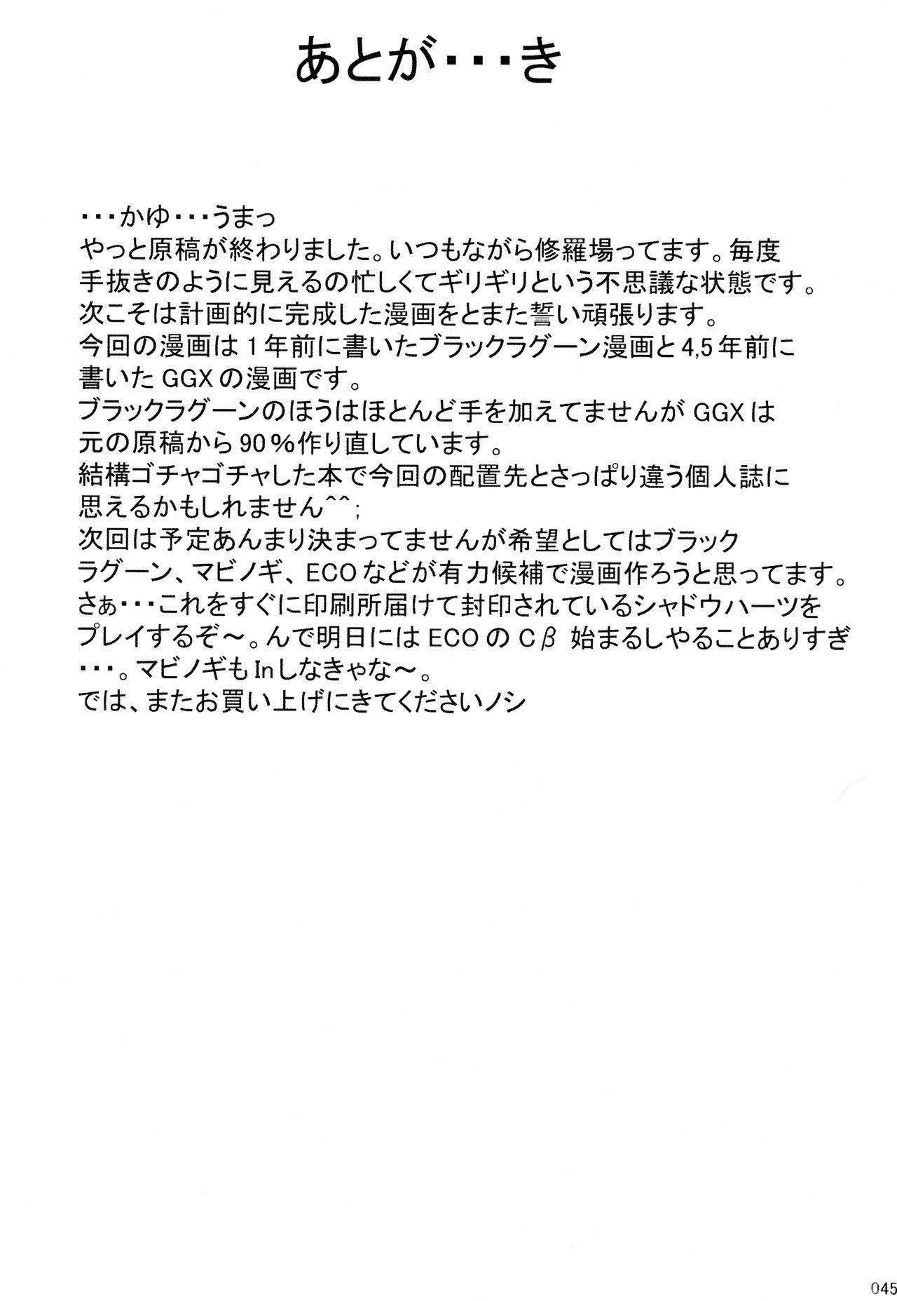 Otona no Kandume Vol.001 43