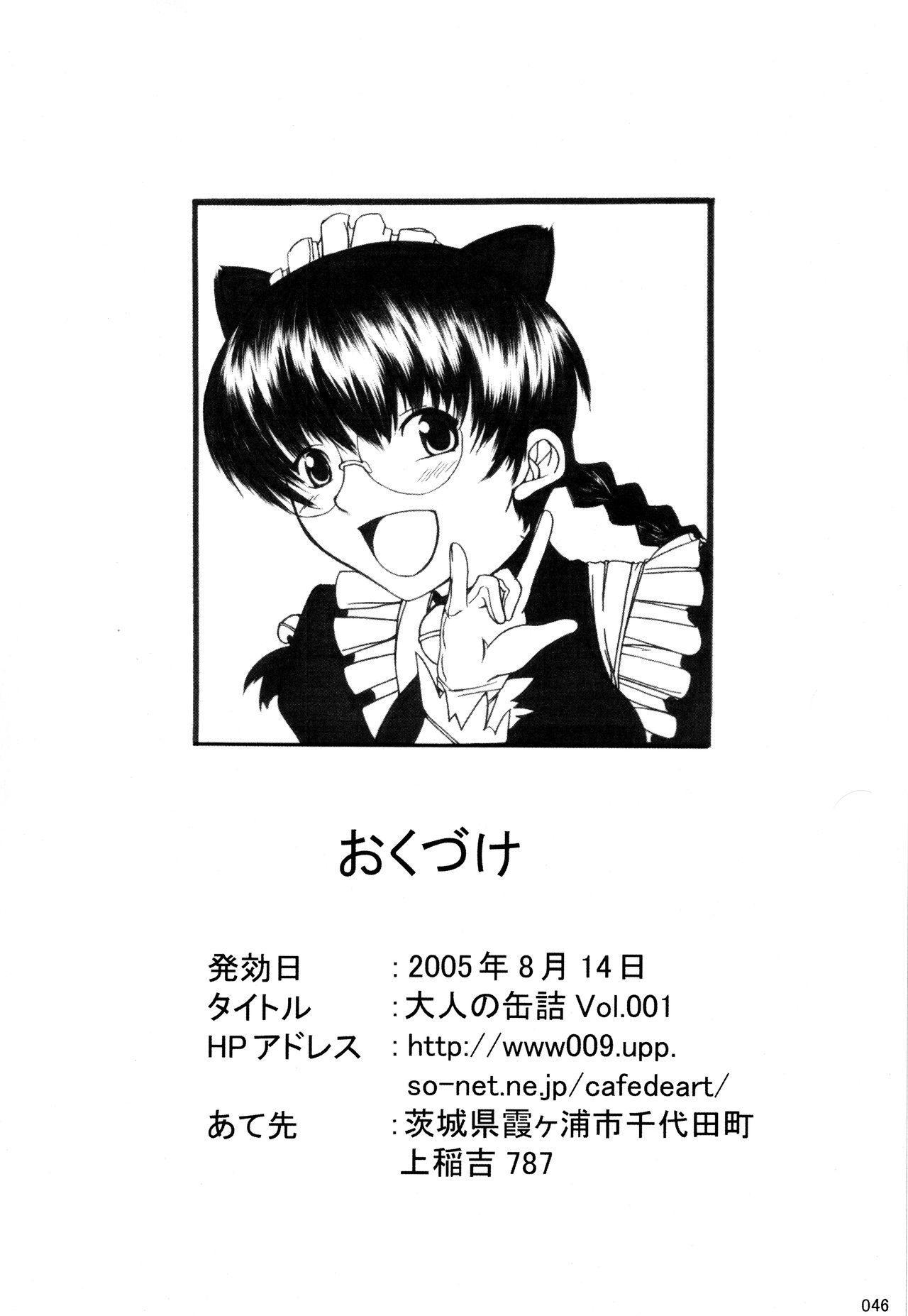 Otona no Kandume Vol.001 44