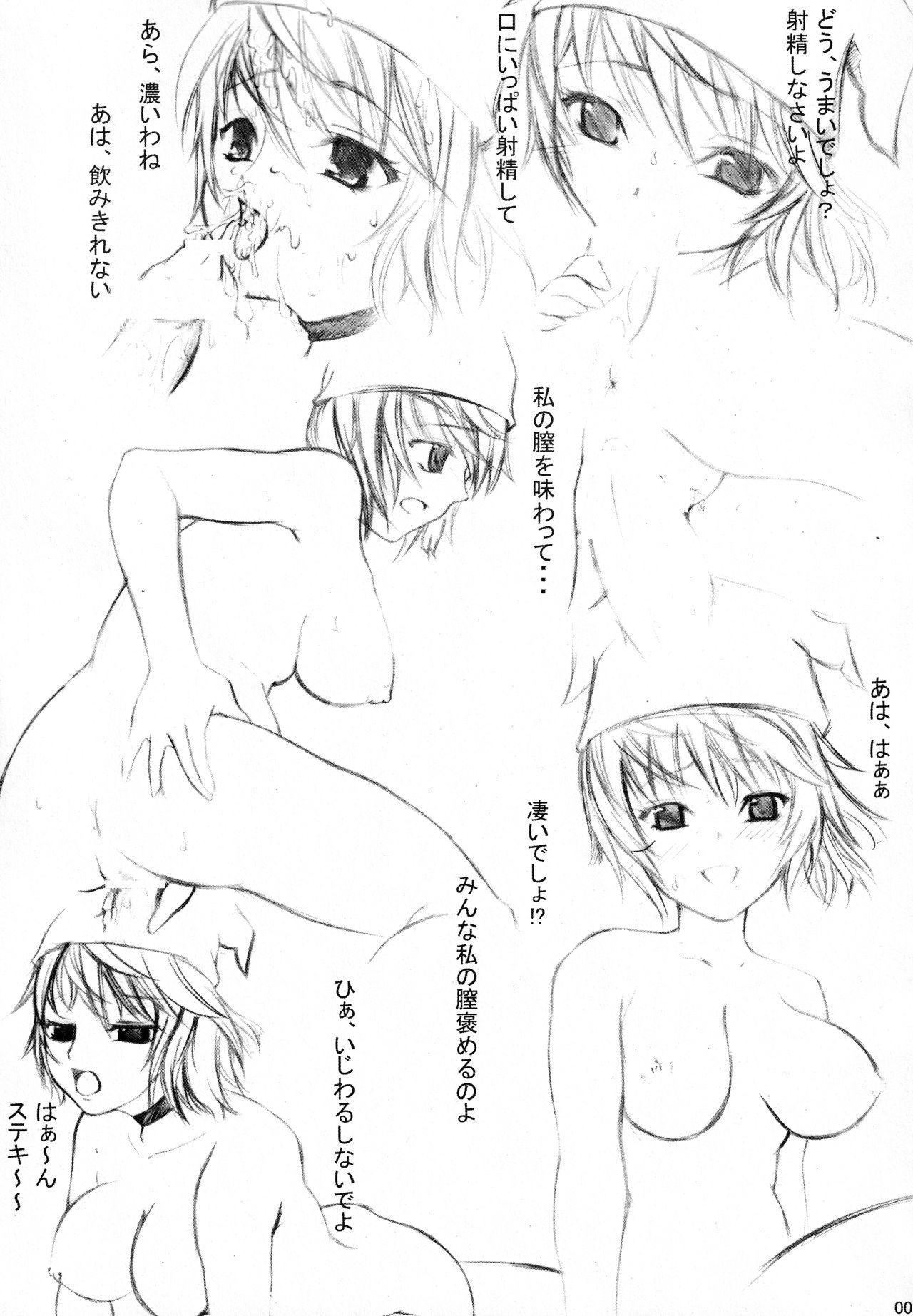Otona no Kandume Vol.001 5