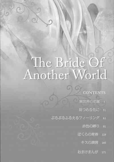 異世界の花嫁 4