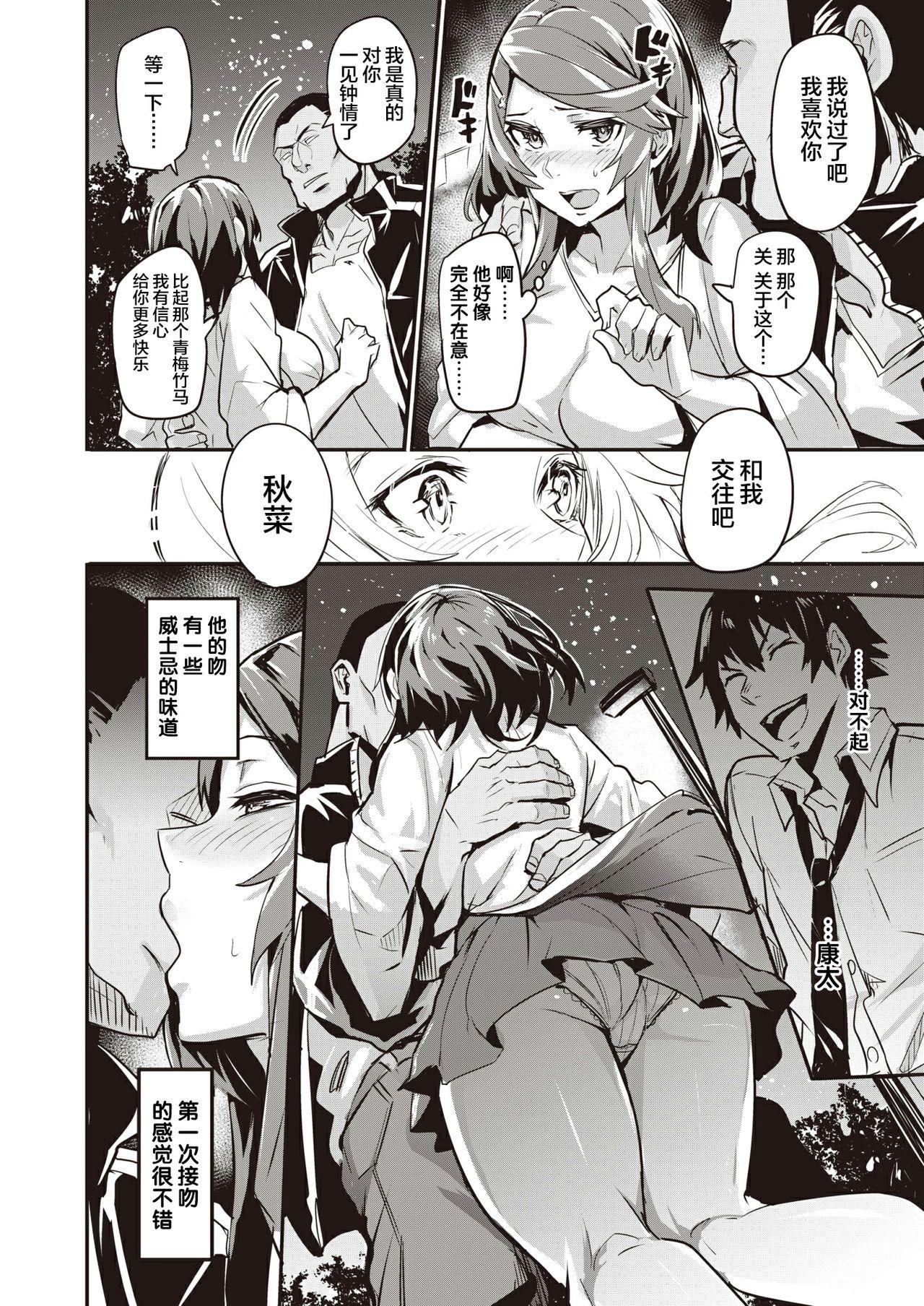 [Dramus] Hitorijime - first come first served Ch. 1-5 [Chinese] [牛头人部落×新桥月白日语社] 48