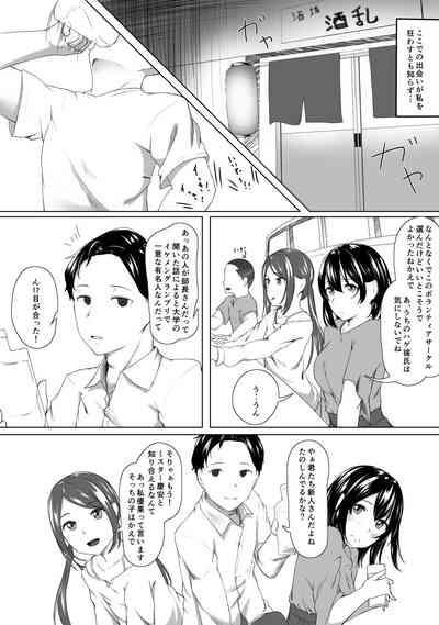 はじめてのひめごと… ~出会い編~ 8