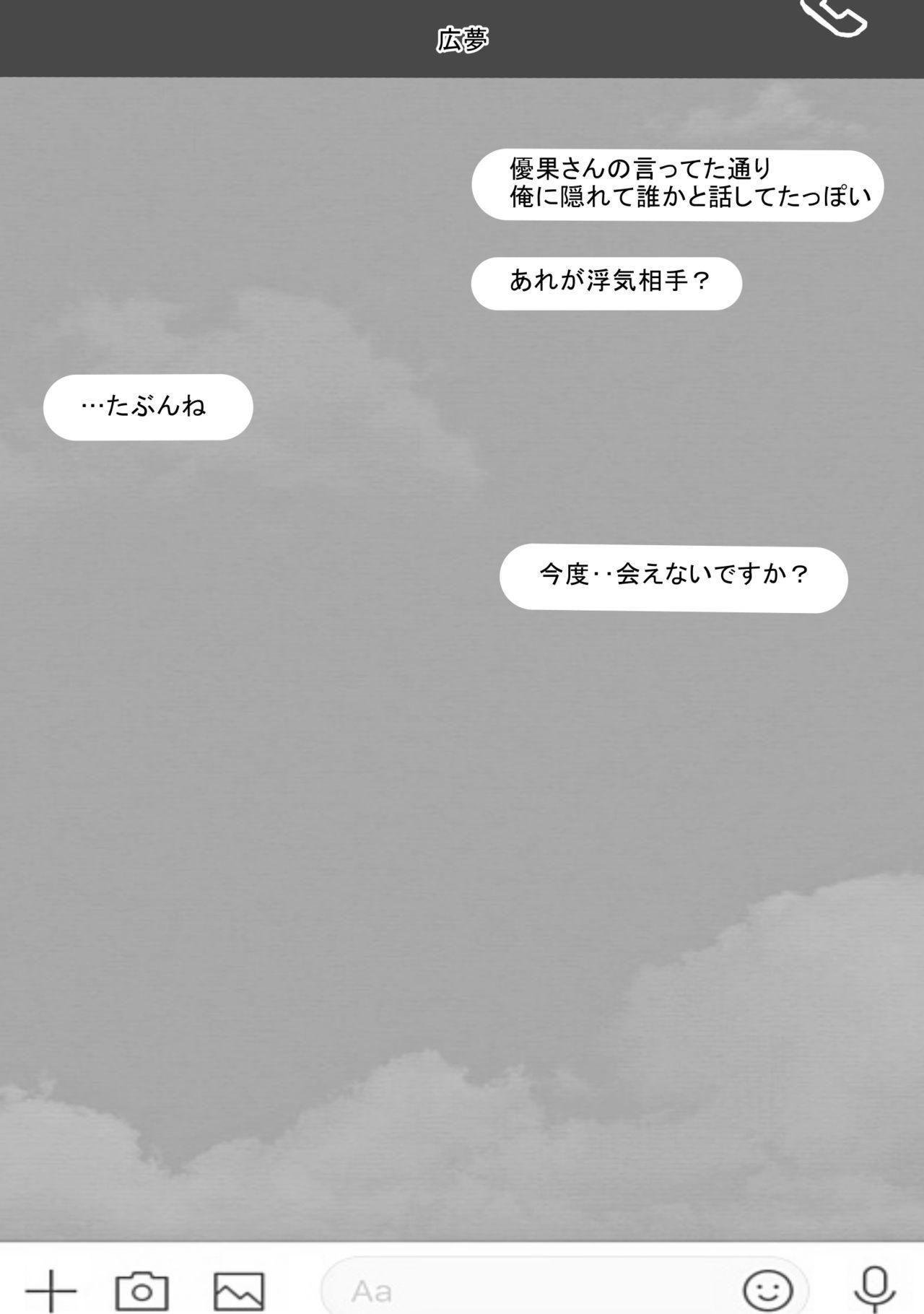 はじめてのひめごと… ~真実の気持ち編~ 13