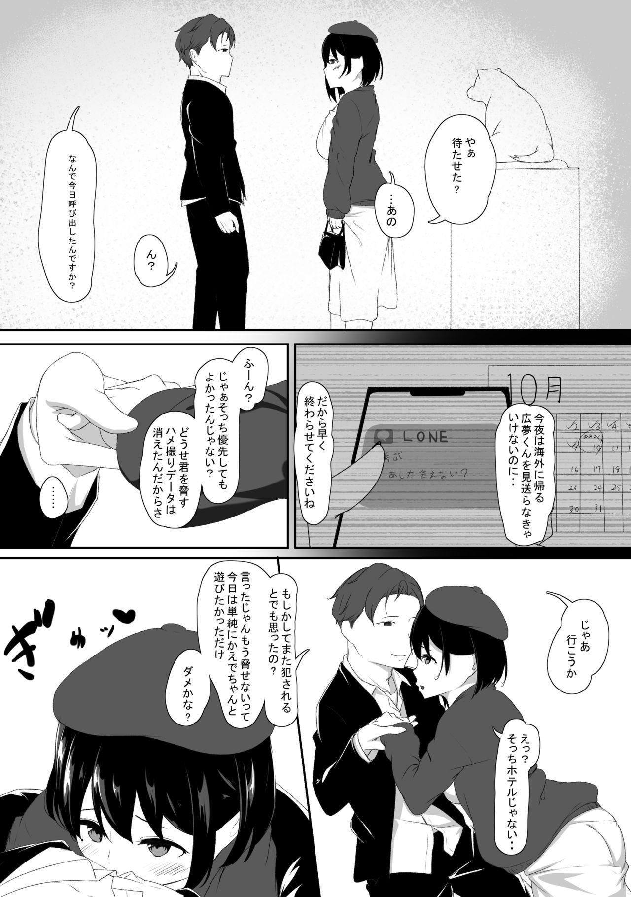 はじめてのひめごと… ~真実の気持ち編~ 14
