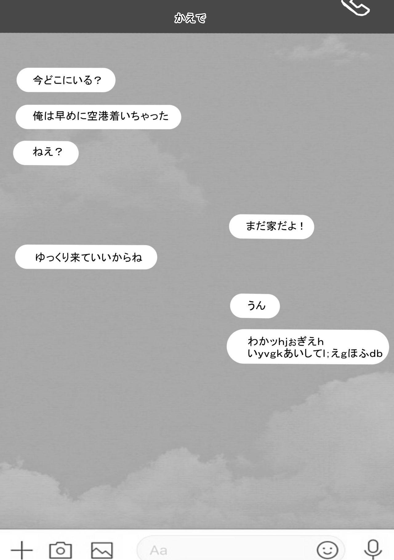 はじめてのひめごと… ~真実の気持ち編~ 17