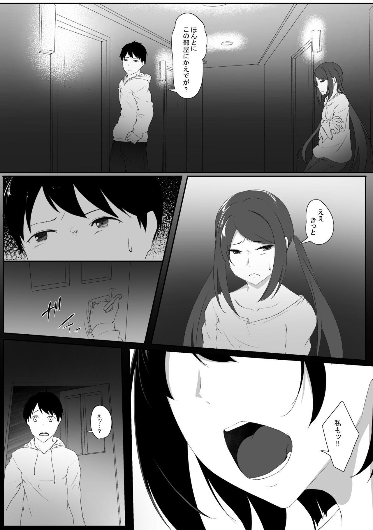 はじめてのひめごと… ~真実の気持ち編~ 21