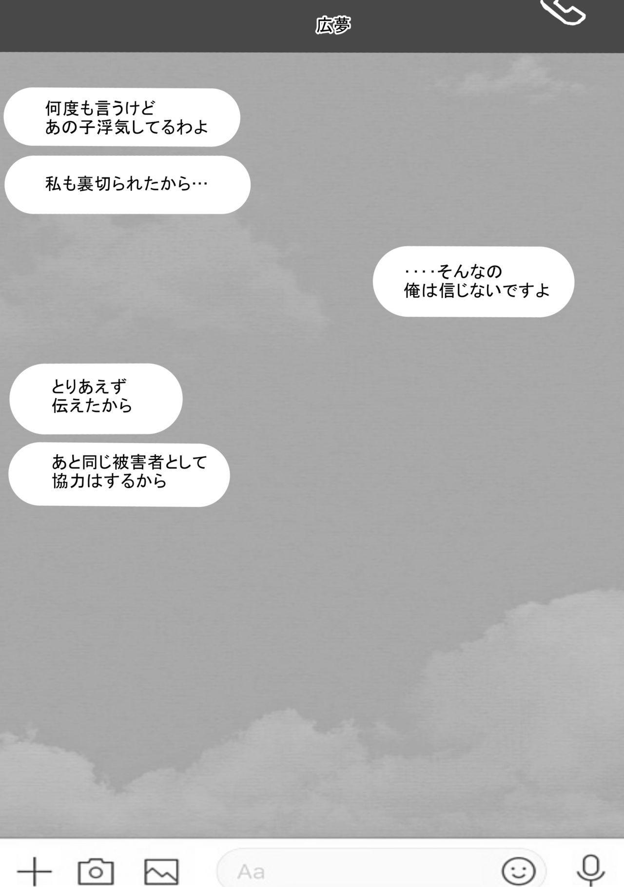 はじめてのひめごと… ~真実の気持ち編~ 3