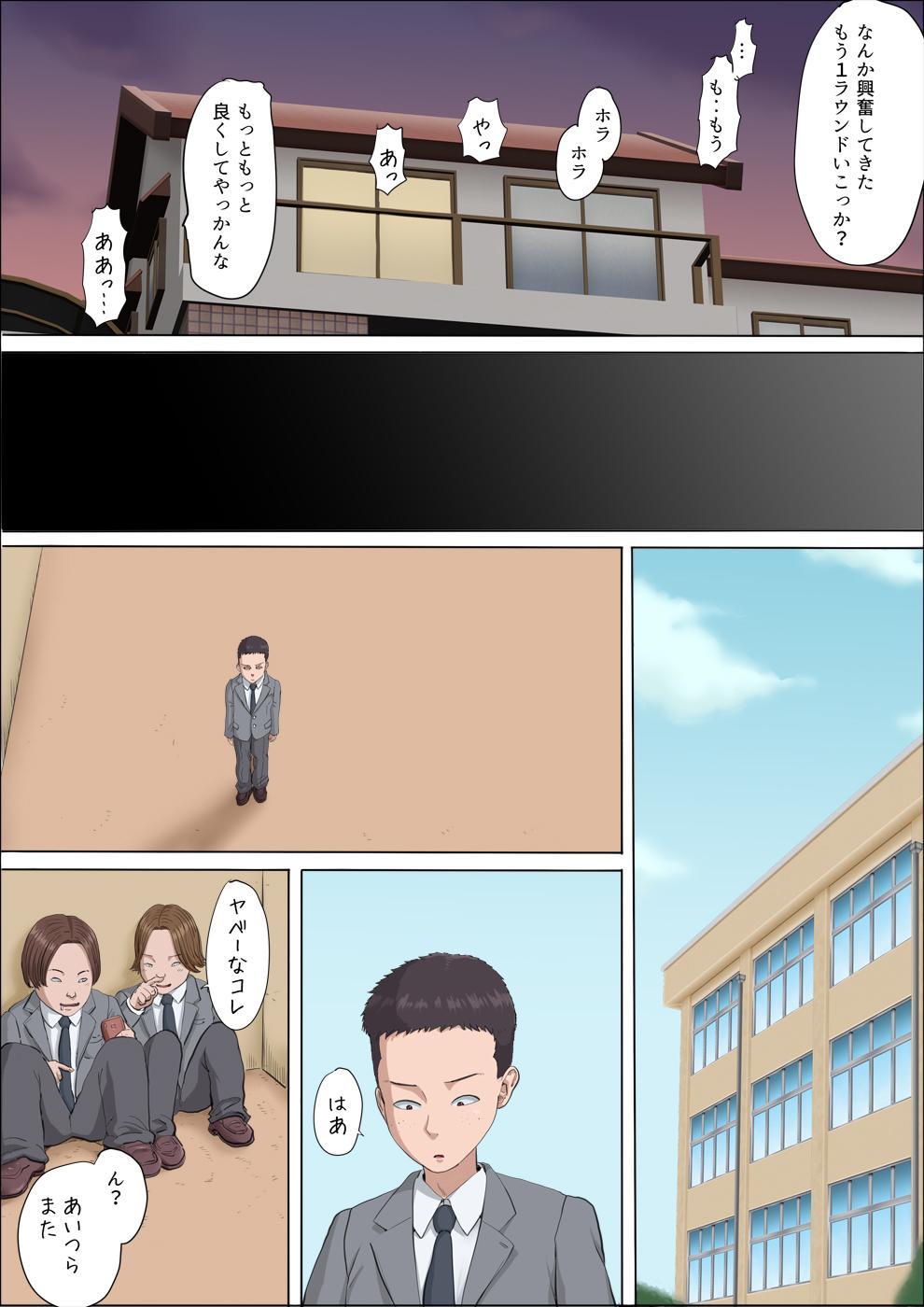 [Cotton house] Aya Nee ~Ubawareta Osananajimi~ 3 25