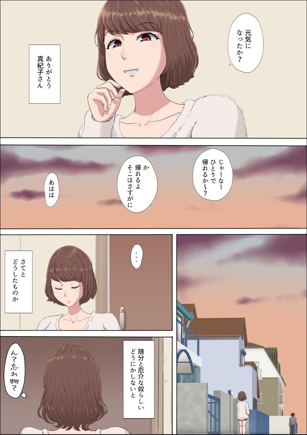 [Cotton house] Aya Nee ~Ubawareta Osananajimi~ 3 3