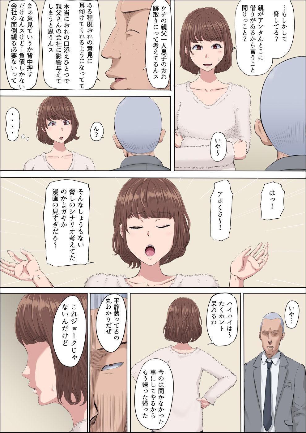 [Cotton house] Aya Nee ~Ubawareta Osananajimi~ 3 7