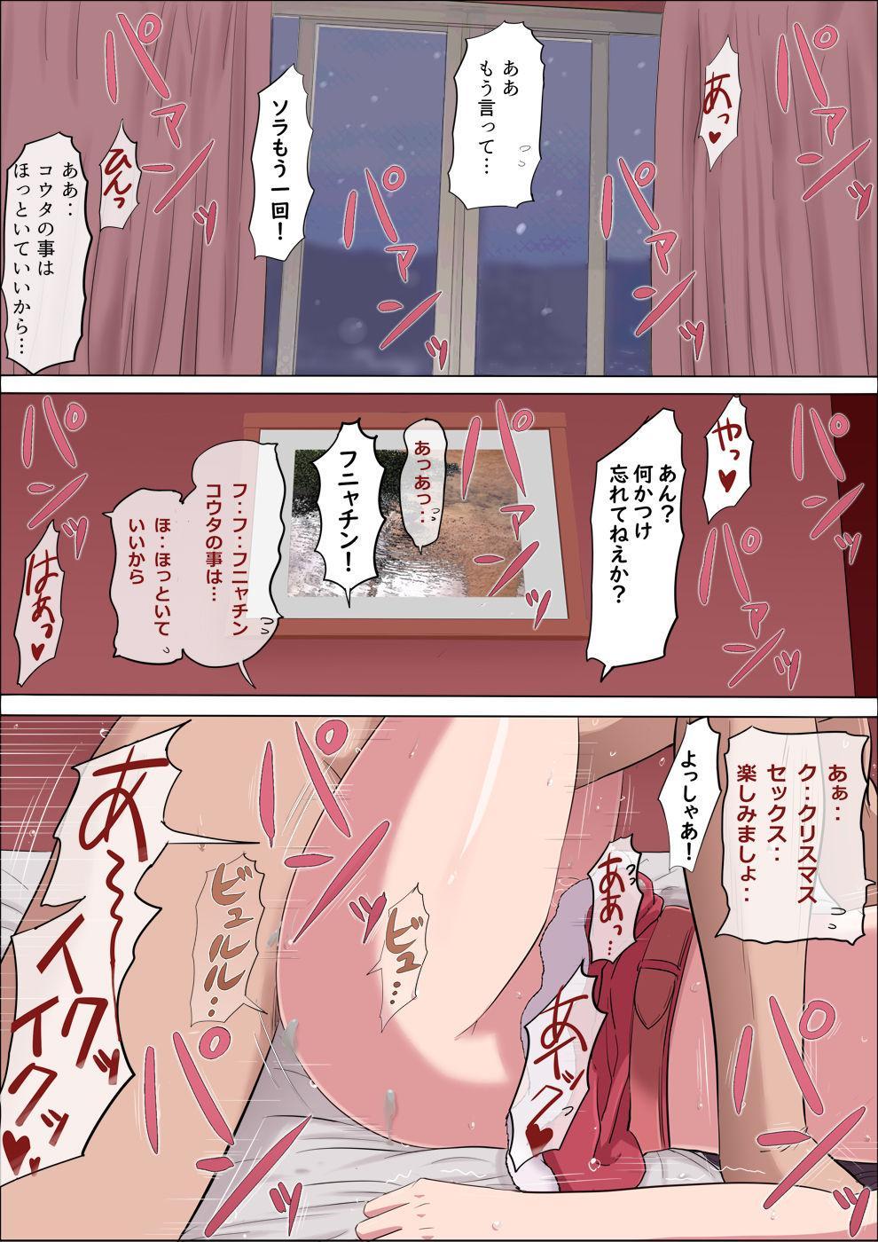 [Cotton house] Aya Nee ~Ubawareta Osananajimi~ 3 80