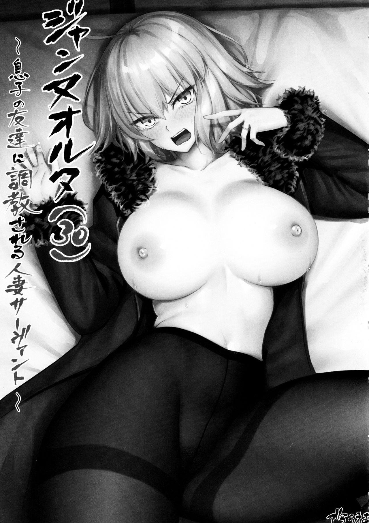 (C97) [Yakiniku Tabetai (Derauea)] Jeanne Alter (32) no Shikyuu Haiboku ~Musuko no Tomodachi ni Tanetsuke o Kongan suru Hitozuma Servant~ (Fate/Grand Order) [English] [Incomplete] 1
