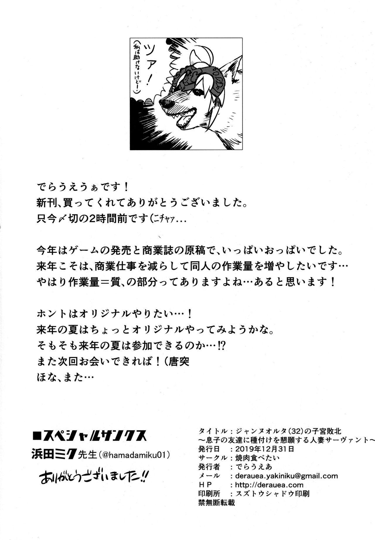 (C97) [Yakiniku Tabetai (Derauea)] Jeanne Alter (32) no Shikyuu Haiboku ~Musuko no Tomodachi ni Tanetsuke o Kongan suru Hitozuma Servant~ (Fate/Grand Order) [English] [Incomplete] 23