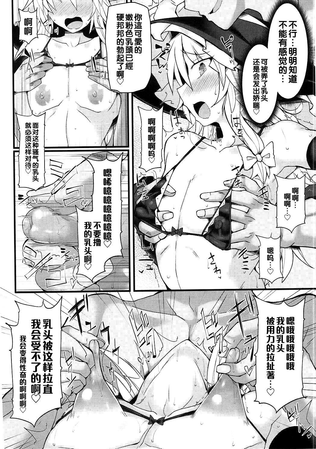 Chorokawa Josou Danshi Marisa-kun o Gachihame Fuck de Mesu ni Choukyou Suru Hon 10
