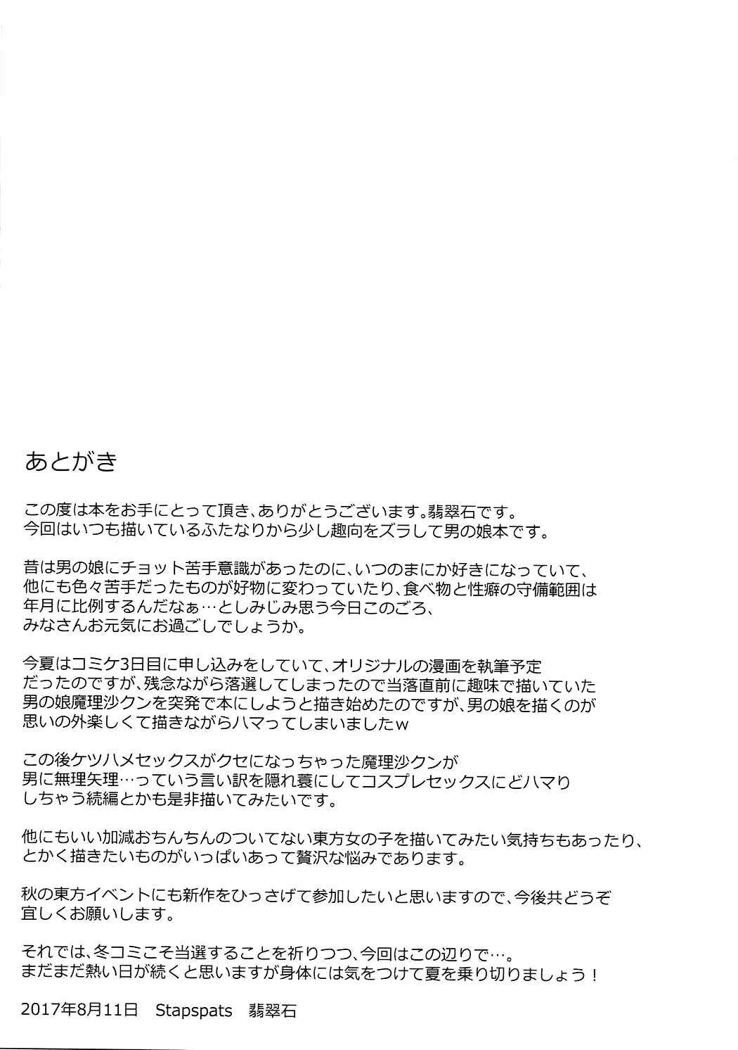 Chorokawa Josou Danshi Marisa-kun o Gachihame Fuck de Mesu ni Choukyou Suru Hon 19