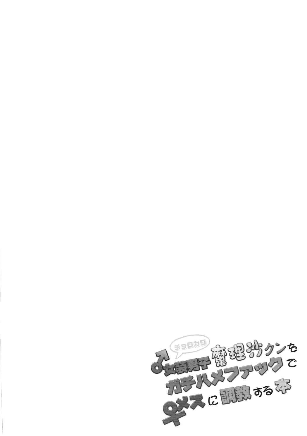 Chorokawa Josou Danshi Marisa-kun o Gachihame Fuck de Mesu ni Choukyou Suru Hon 2