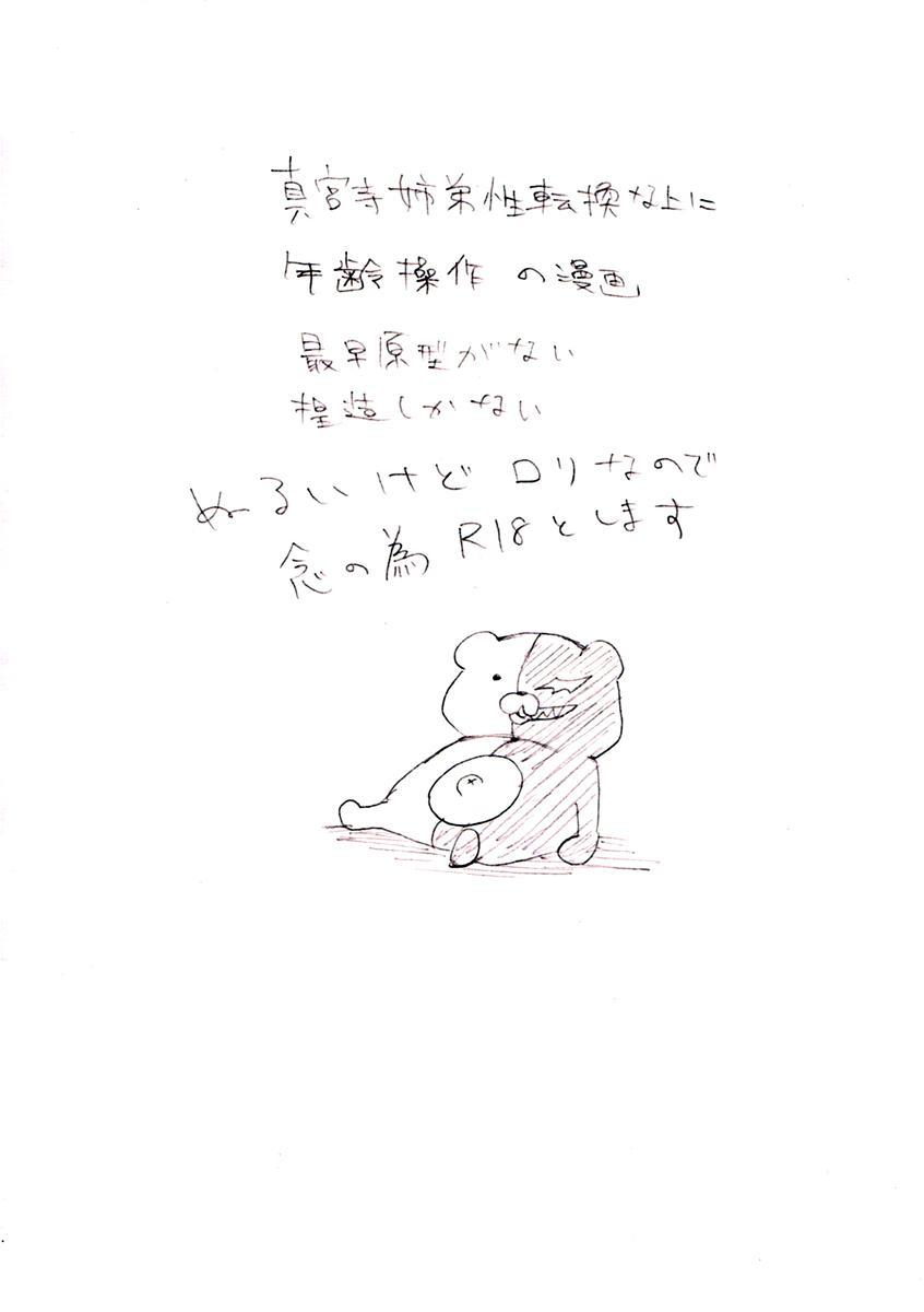 Rori Sei to Nii-san 0