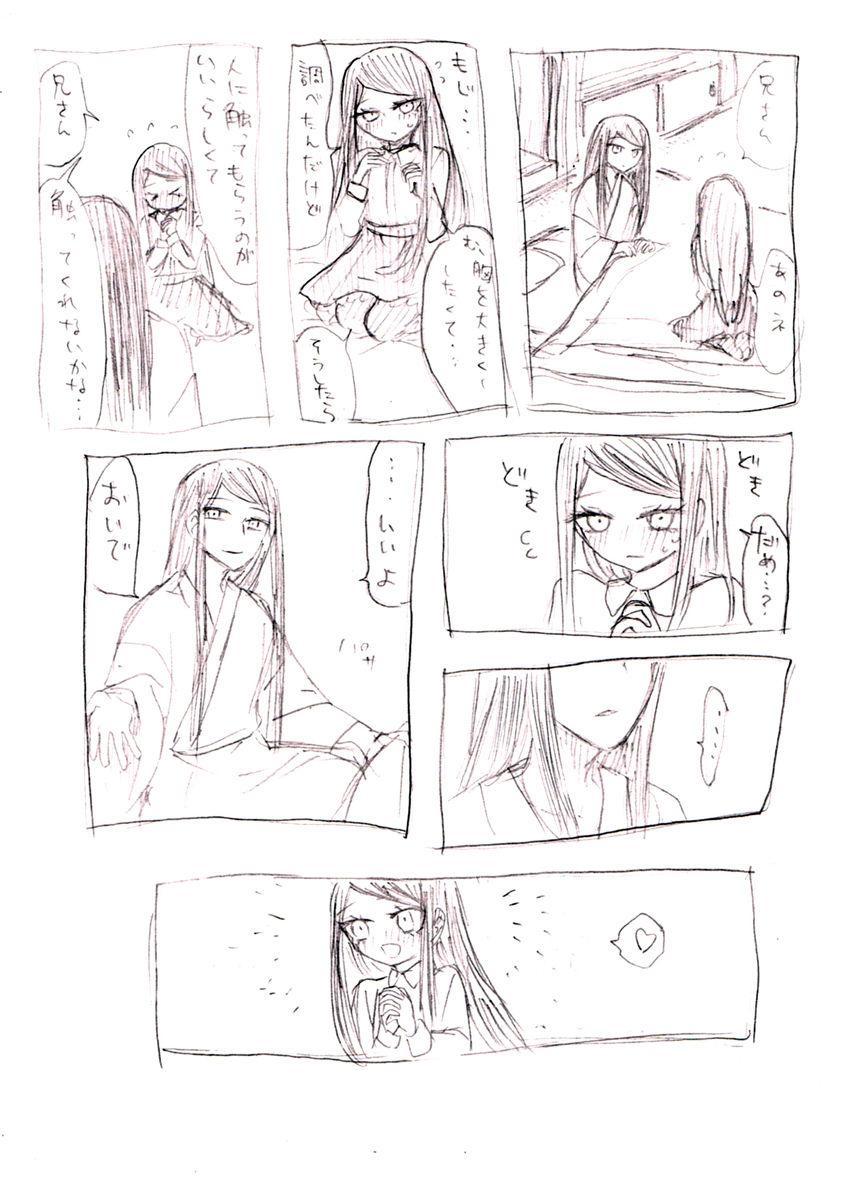 Rori Sei to Nii-san 1