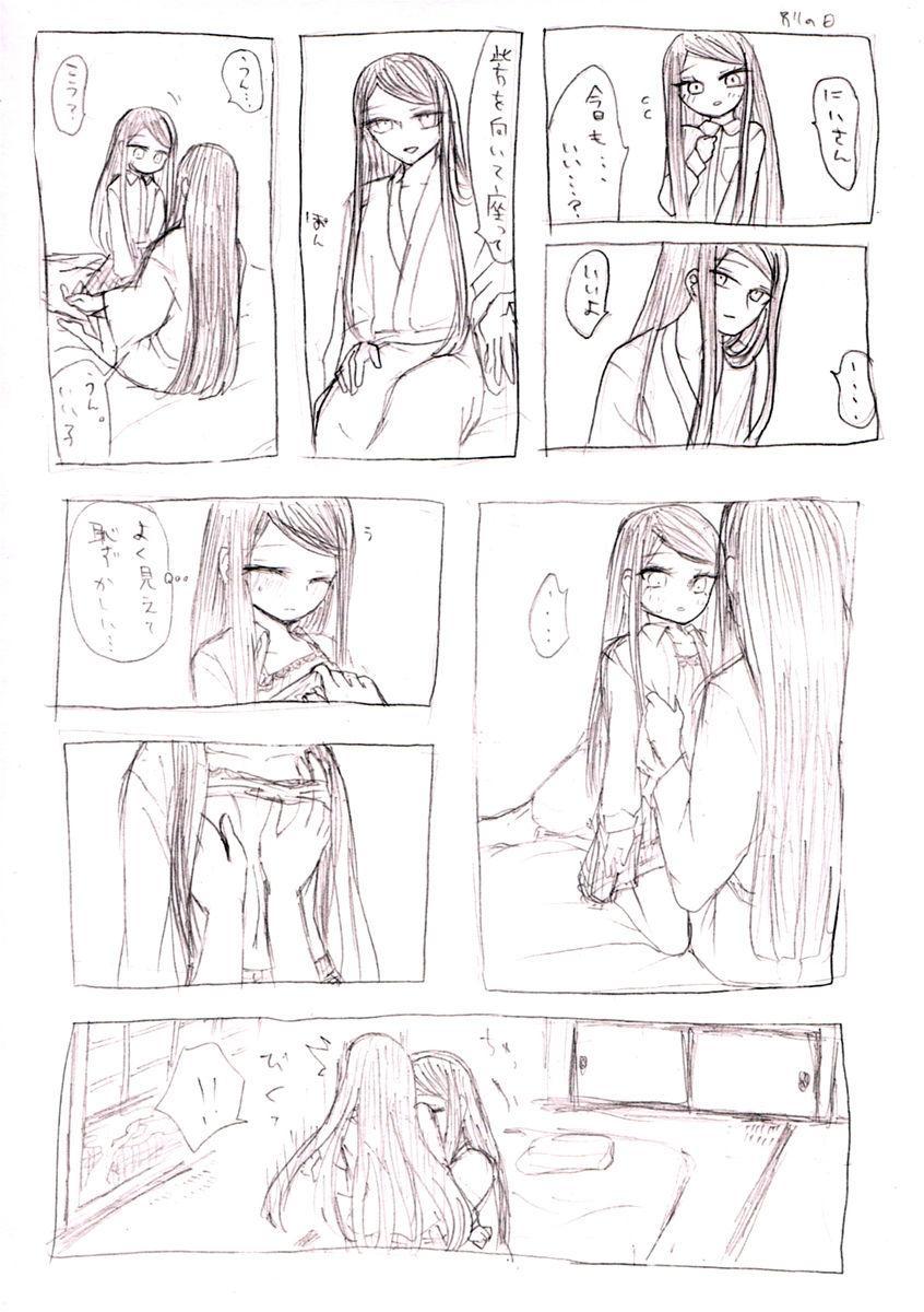 Rori Sei to Nii-san 4