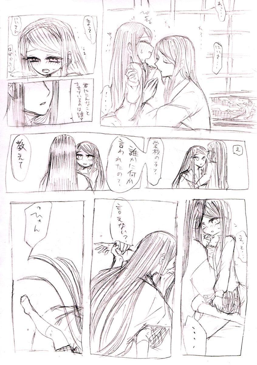 Rori Sei to Nii-san 5