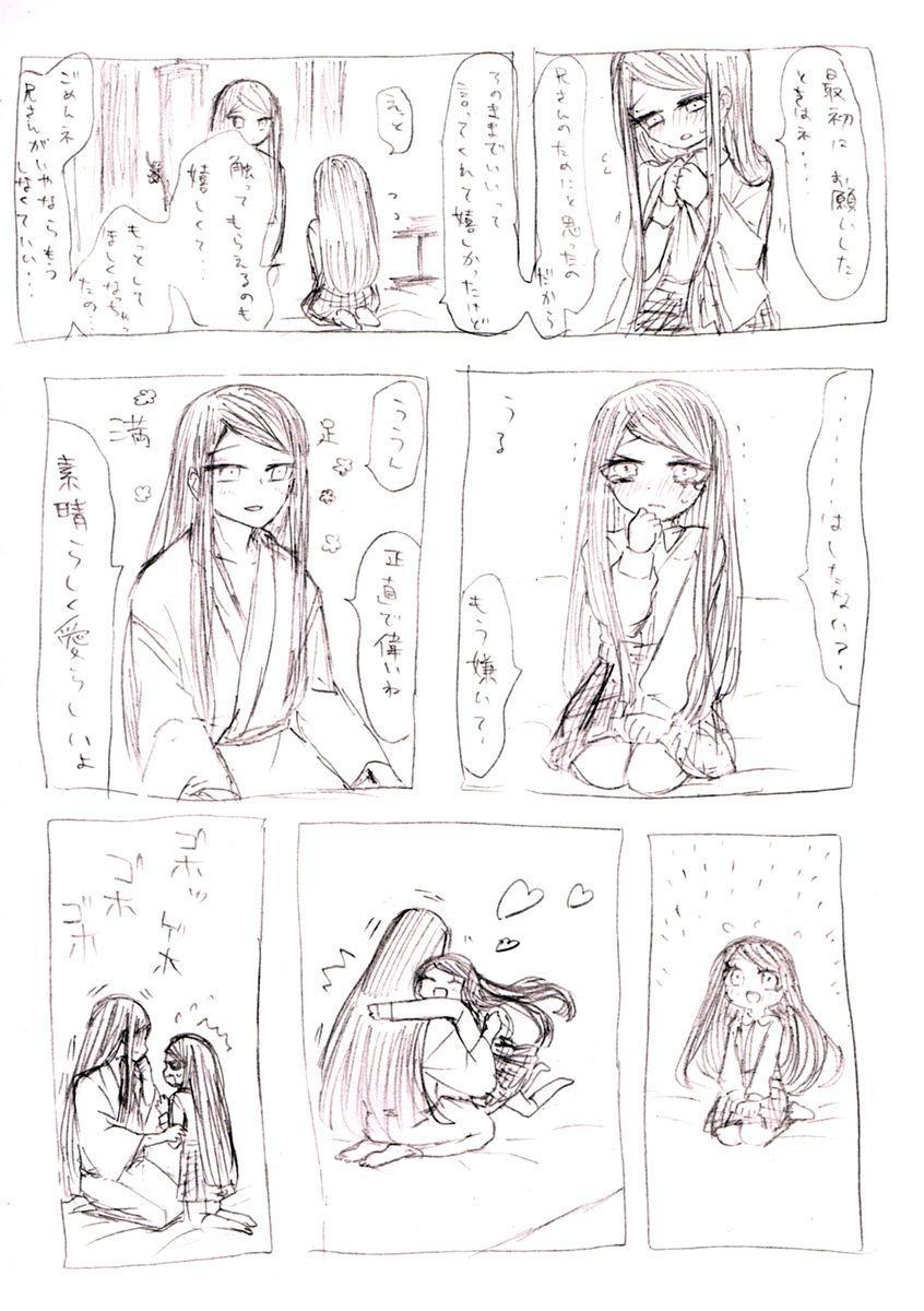 Rori Sei to Nii-san 7