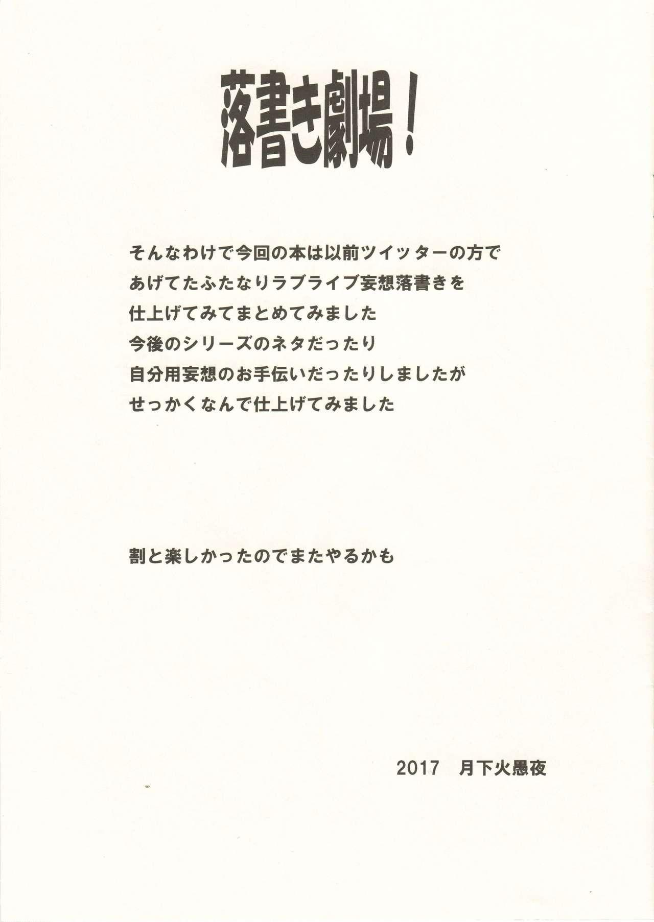 Chotto dake Futana Live! 1