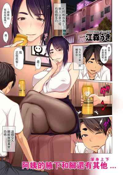 Oba-chan no waki to ashi to etc... 0