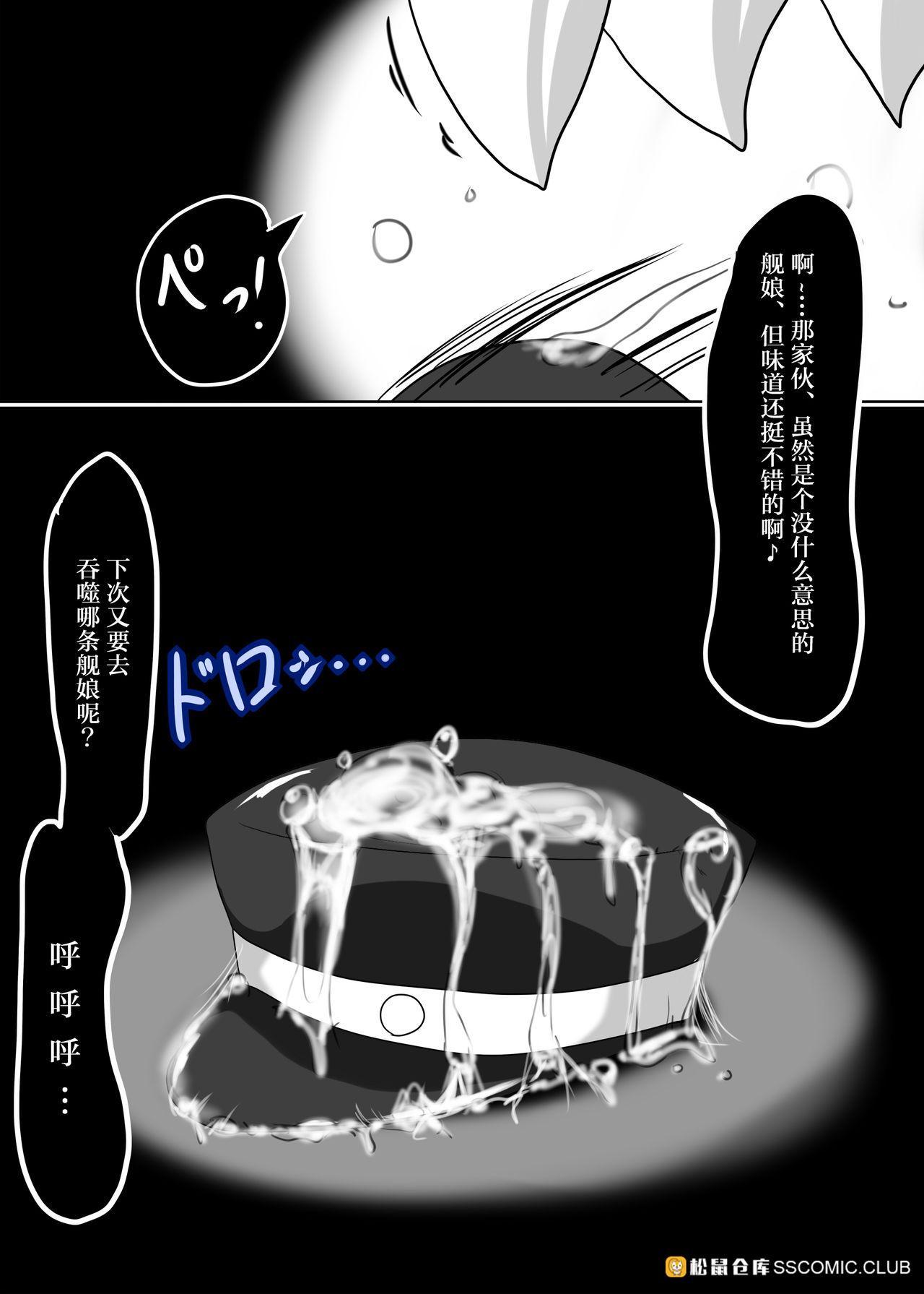 Senkan Re-kyuu no Kindaika Kaishuu 24