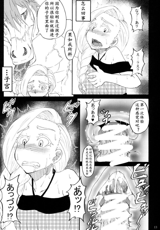 魔物的新娘(K记翻译) 10