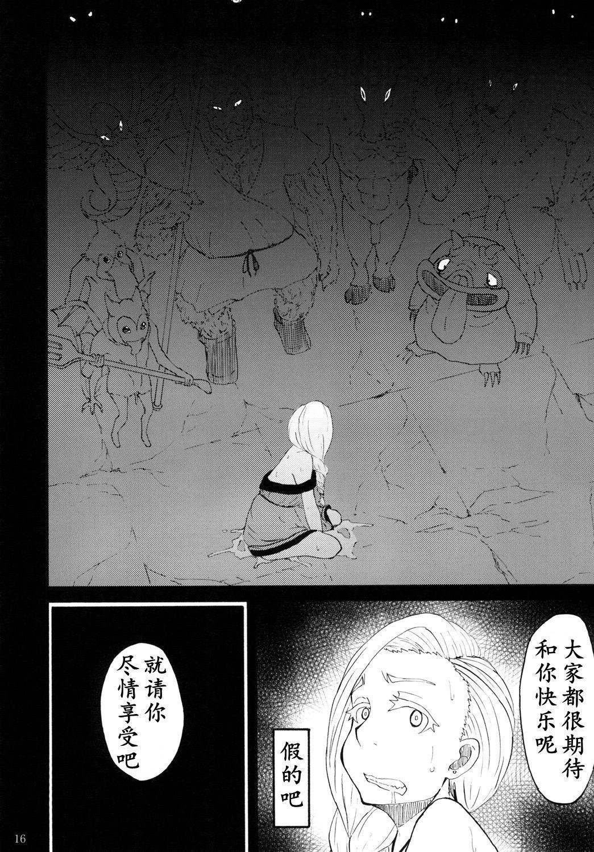 魔物的新娘(K记翻译) 13
