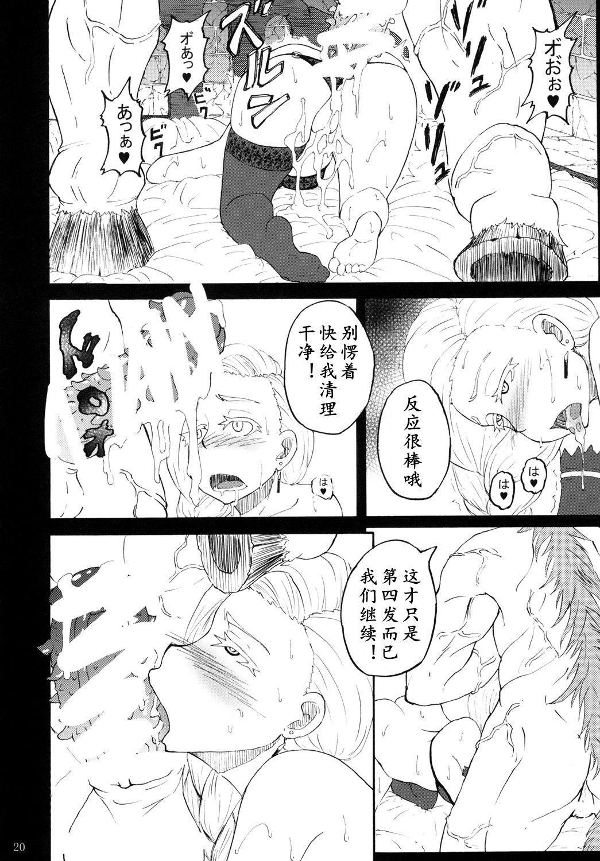 魔物的新娘(K记翻译) 17
