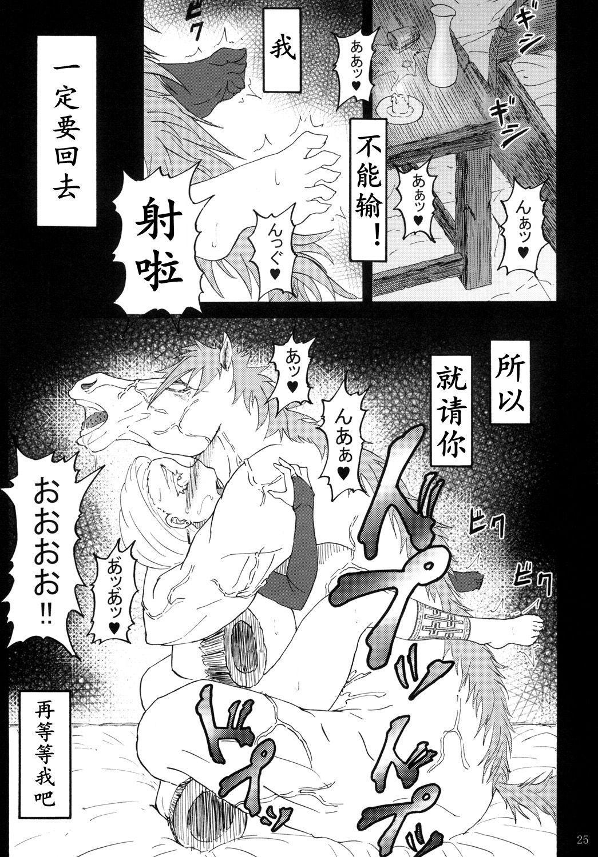 魔物的新娘(K记翻译) 22