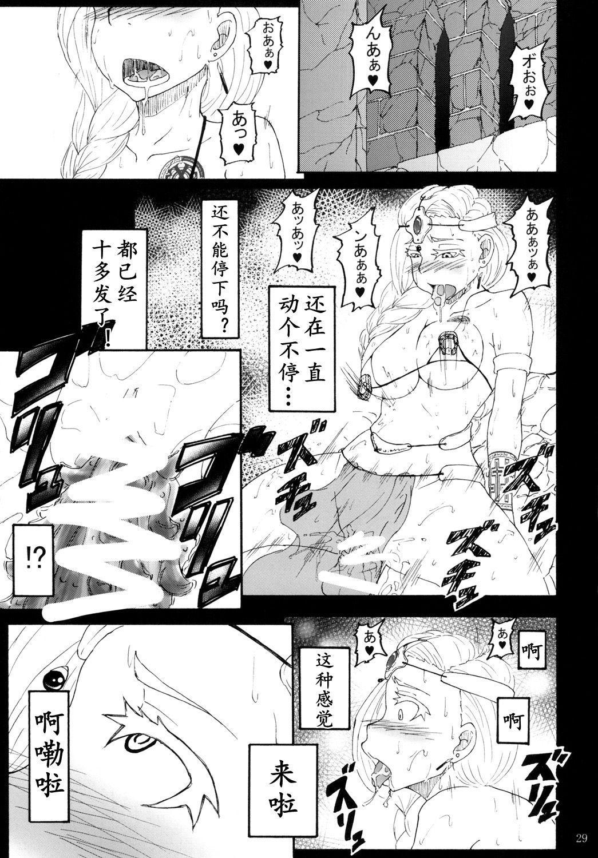 魔物的新娘(K记翻译) 26