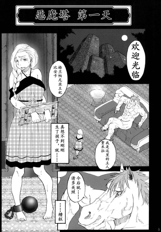 魔物的新娘(K记翻译) 2
