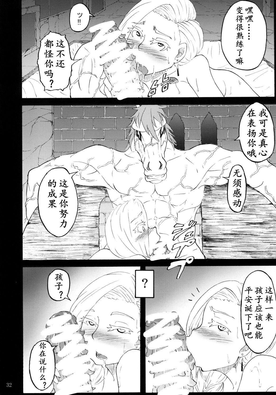 魔物的新娘(K记翻译) 29