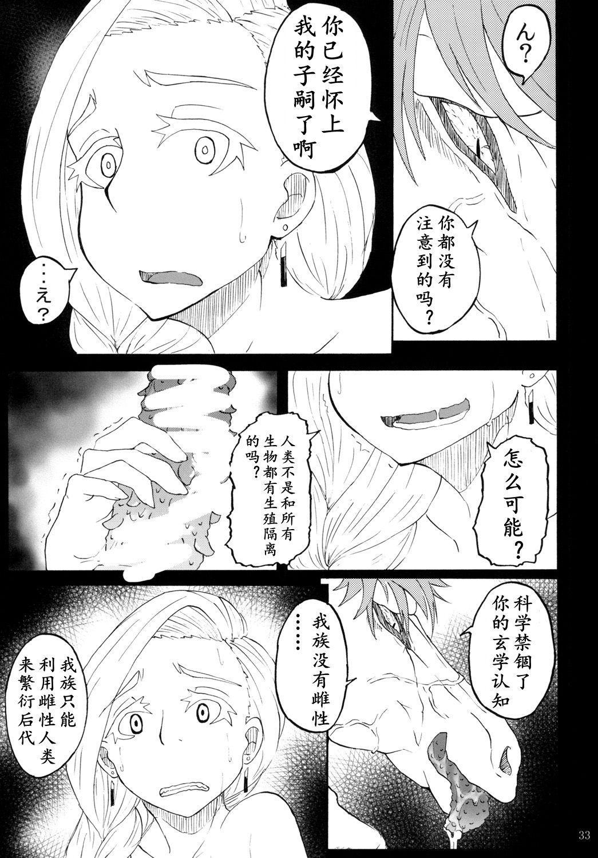 魔物的新娘(K记翻译) 30