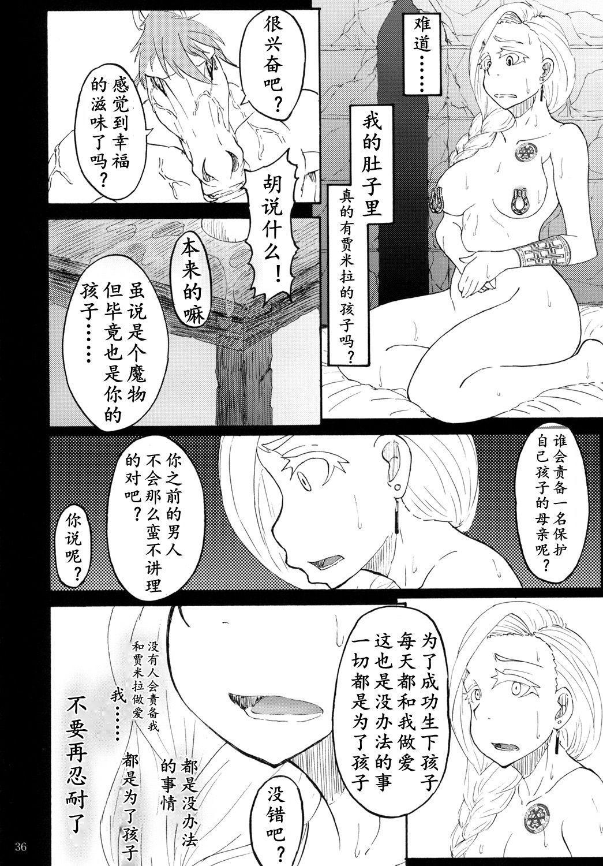 魔物的新娘(K记翻译) 33
