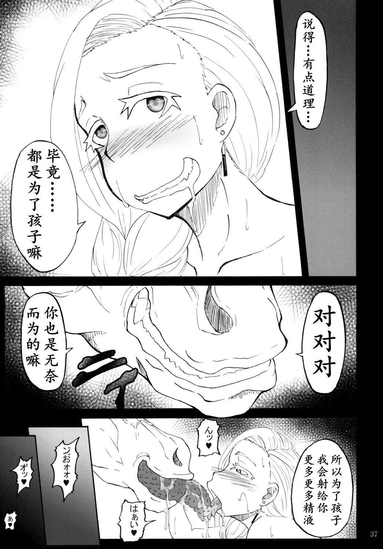 魔物的新娘(K记翻译) 34