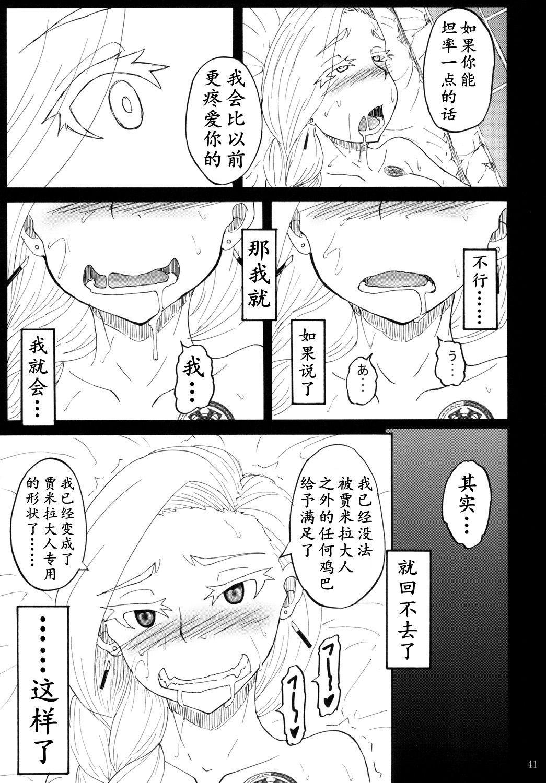 魔物的新娘(K记翻译) 38