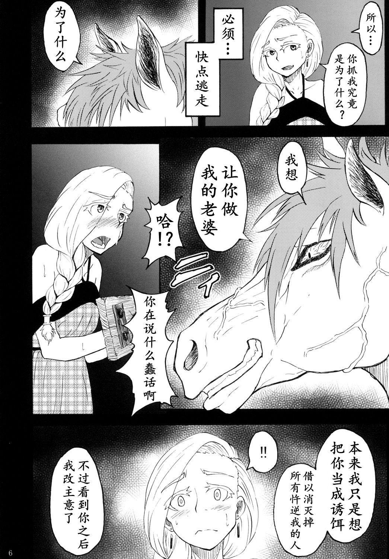 魔物的新娘(K记翻译) 3