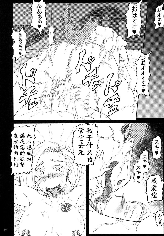 魔物的新娘(K记翻译) 39